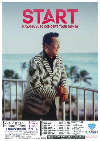 加山雄三コンサートツアー2019-20<3/7(土曜)>@千葉県文化会館