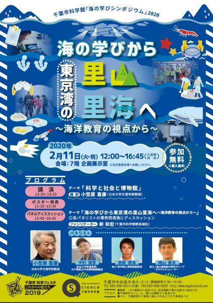 海の学びシンポジウム2020「海の学びから東京湾の里山里海へ~海洋教育の視点から~」 @千葉市科学館<2/11(火曜・休)>