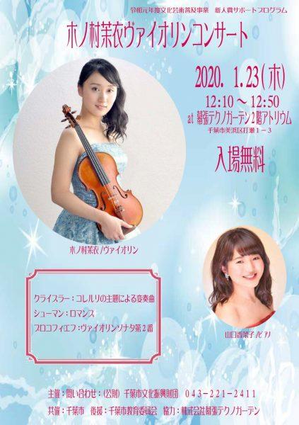木ノ村茉衣ヴァイオリンコンサート@幕張テクノガーデン<1/23(木)>