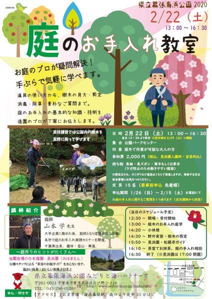 お庭のお手入れ教室@県立幕張海浜公園<2/22(土)>