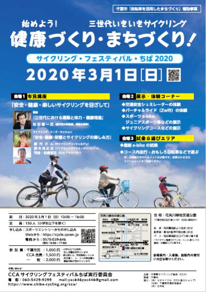 【中止になりました】サイクリングフェスティバルちば2020@花見川緑地交通公園<3/1(日曜)>