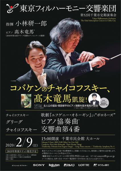 【公演】東京フィルハーモニー交響楽団第52回千葉市定期演奏会@市民会館<2/9(日)>