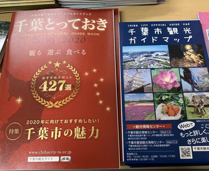 千葉とっておき2019-2020無料配布まもなく終了!