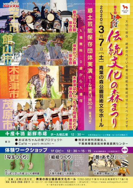 【中止】第9回ちば伝統文化の森まつり@青葉の森公園芸術文化ホール<3/7(土曜)>