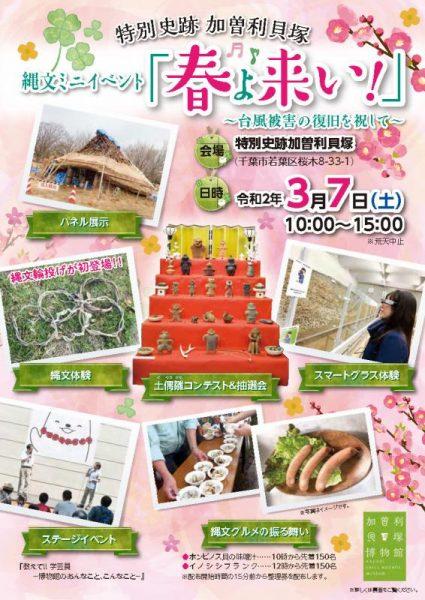 【中止】縄文ミニイベント「春よ来い!」~台風被害の復旧を祝して~@特別史跡加曽利貝塚<3/7(土曜)>