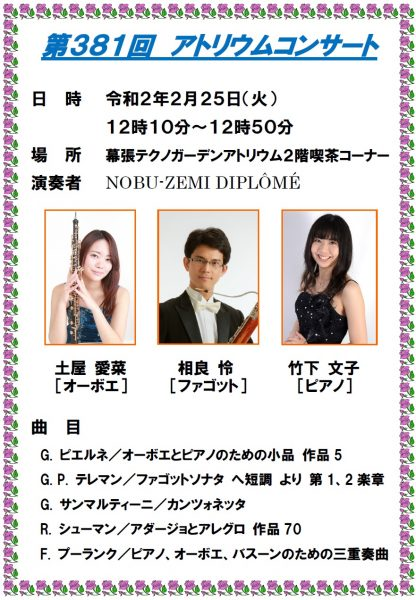 第381回アトリウムコンサート@幕張テクノガーデン<2/25(火曜)>