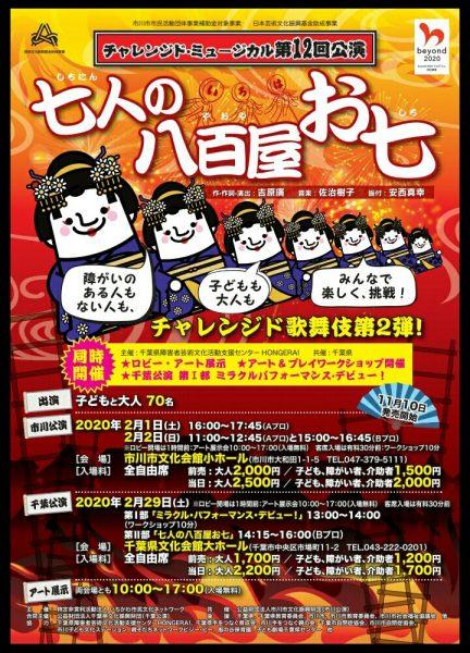 チャレンジド・ミュージカル第12回公演@千葉県文化会館<2/29(土曜)>