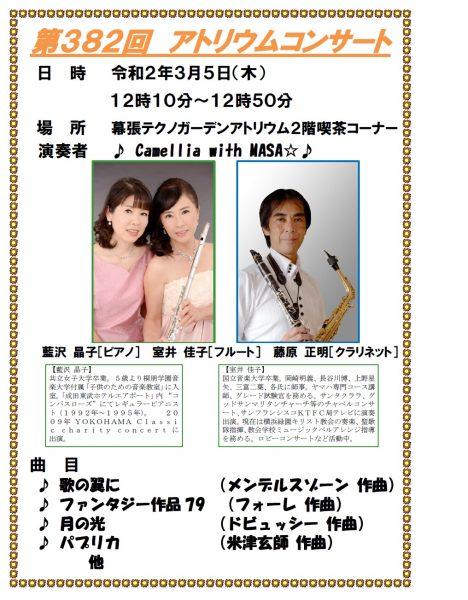 第382回アトリウムコンサート@幕張テクノガーデン<3/5(木曜)>