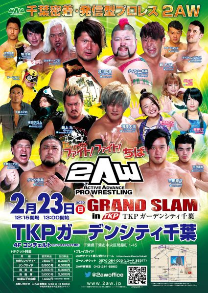 GRAND SLAM @TKPガーデンシティ千葉<2/23(日曜)>