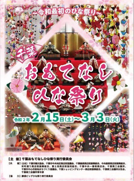 千葉おもてなしひな祭り@千葉市中心市街地商店街<2/15(土曜)~3/3(火曜)>