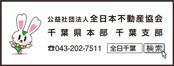 (公社)全日本不動産協会千葉県本部千葉支部