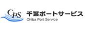 千葉ポートサービス