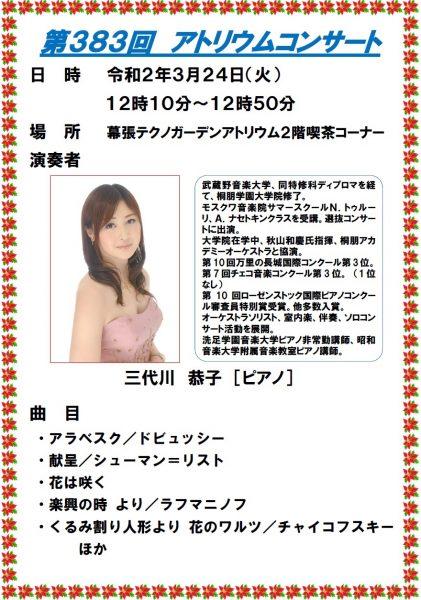 第383回アトリウムコンサート@幕張テクノガーデン<3/24(火曜)>