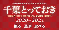 千葉とっておき2020→2021