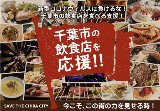 【緊急:千葉市の飲食店を応援。】新型コロナウィルスに負けない!飲食店応援プロジェクト!