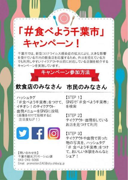 「#食べよう千葉市」キャンペーン!
