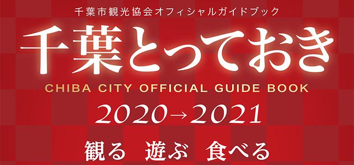 #千葉とっておき スポット「今」の営業時間・サービス等ご案内<1/14更新>