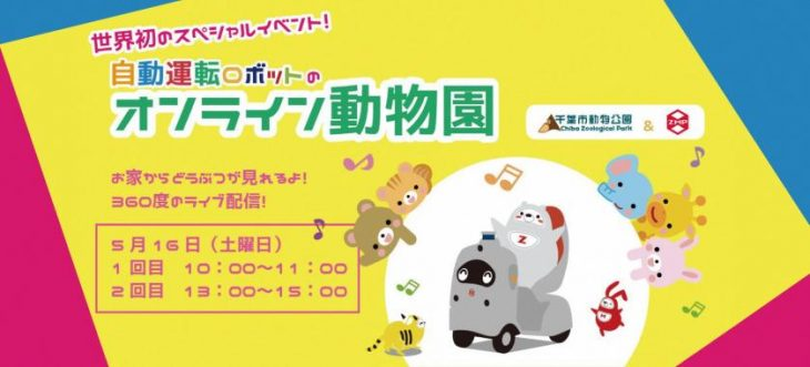 自動運転技術等を使ったオンライン動物園を開設します!