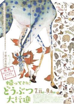 「帰ってきた!どうぶつ大行進」@千葉市美術館<7/11(土曜)~9/6(日曜)>