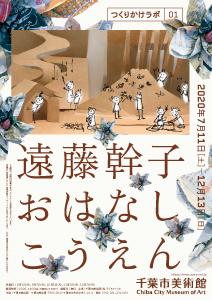 「つくりかけラボ01」~遠藤幹子おはなしこうえん~@千葉市美術館<7/11(土曜)~12/13(日曜)>