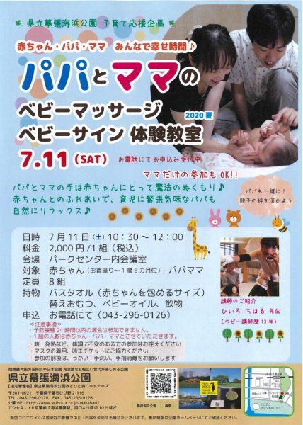 赤ちゃん講座「パパとママのベビーマッサージ・ベビーサイン体験教室」@幕張海浜公園<7/11(土曜)>