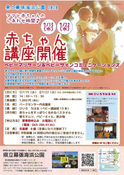 赤ちゃん講座「ベビーマッサージ&ベビーサインコミュニケーションズ」@幕張海浜公園<7/15(水曜)・22(水曜)>