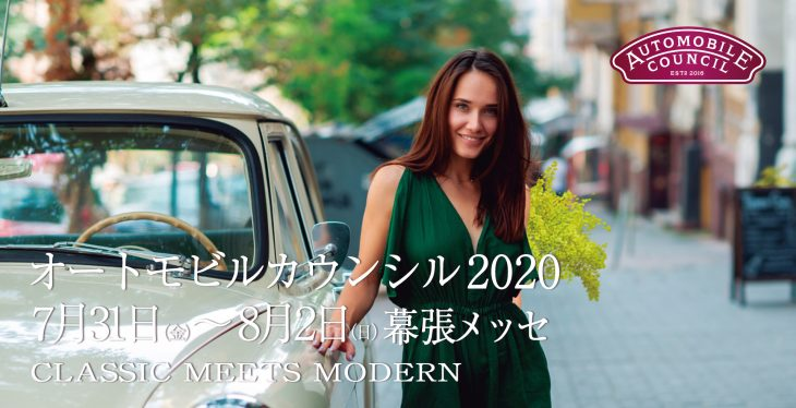 AUTOMOBILE COUNCIL 2020@幕張メッセ<7/31(金曜)~8/2(日曜)>