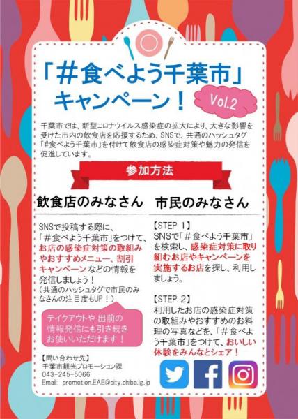 まだまだ続く「#食べよう千葉市」キャンペーンVol2‼︎