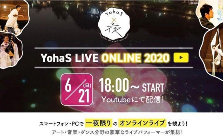YohaS LIVE ONLINE 2020<6/21(日曜)>