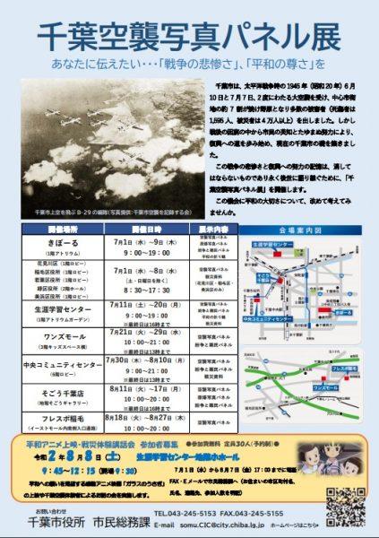「千葉空襲写真パネル展」@きぼーる他<7/1(水曜)〜8/27(木曜)>
