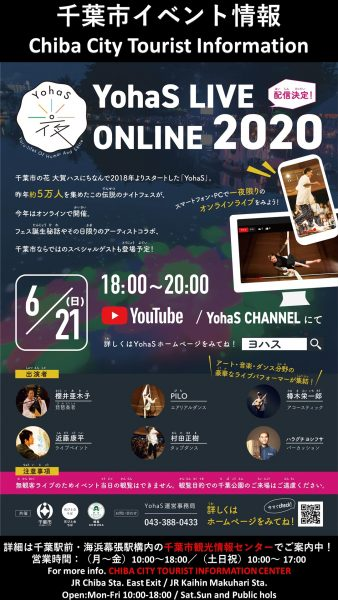 YohaS LIVE ONLINE 2020★YouTube配信★<6/21(日曜)>