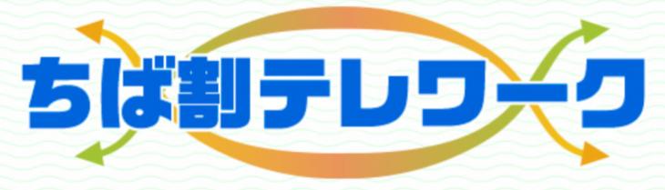 「千葉市内ホテルでのテレワークプラン」が割引で利用できます!