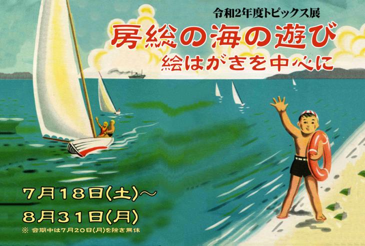 トピックス展~房総の海の遊び 絵はがきを中心に~@千葉県立中央博物館<7/18(土曜)~8/31(月曜)>