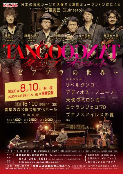 TANGO OGNAT(4月29日振替公演)@青葉の森公園芸術文化ホール<8/10(月曜・祝)>