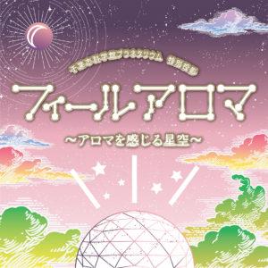 プラネタリウム特別投影「フィールアロマ~アロマを感じる星空~」@千葉市科学館<8/23(日曜)・30(日曜)>