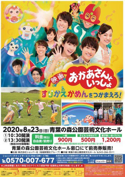 映画「おかあさんといっしょ すりかえかめんをつかまえろ!」@青葉の森公園芸術文化ホール<8/23(日曜)>