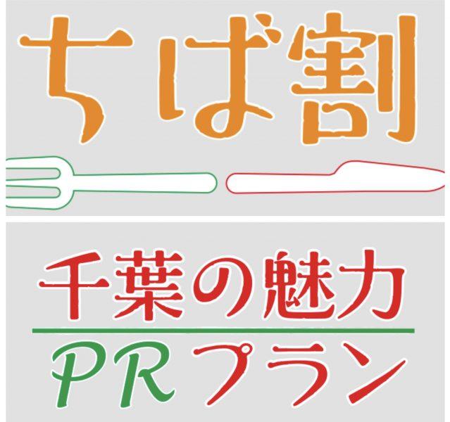 千葉県民限定【Stay CHIBAキャンペーン《ちば割》】最大50%割引プラン!