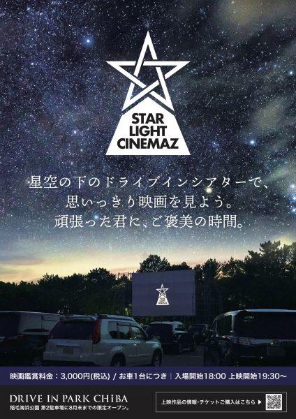 DRIVE IN PARK CHIBA~星空の夜市~@稲毛海浜公園・第2駐車場<8/28(金曜)~30(日曜)>