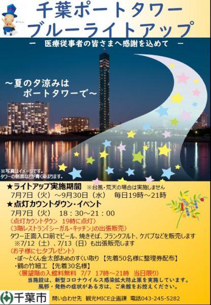 千葉ポートタワーをブルーにライトアップ!<7/7(火曜)~9/30(水曜)>