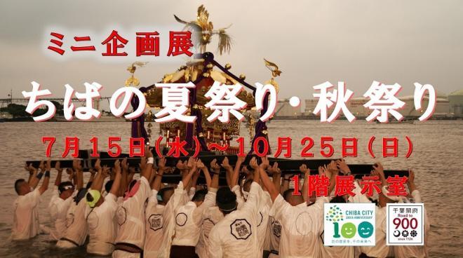 ミニ企画「ちばの夏祭り・秋祭り」@千葉市立郷土博物館<7/15(水曜)~10/25(日曜)>