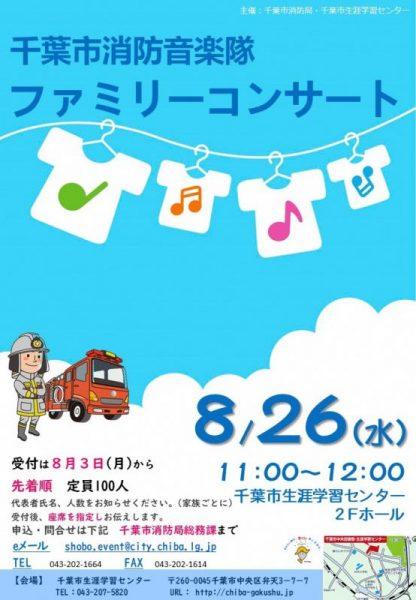 【定員に達しました】千葉市消防音楽隊「ファミリーコンサート」@千葉市生涯学習センター<8/26(水曜)>