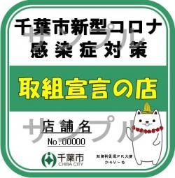 【千葉市新型コロナ感染症対策取組宣言の店」をご紹介!!