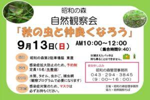 昭和の森自然観察会「秋の虫となかよくなろう」@昭和の森<9/13(日曜)>