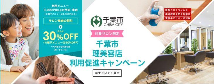 千葉市内理美容店利用促進キャンペーン!利用料金30%~割引!