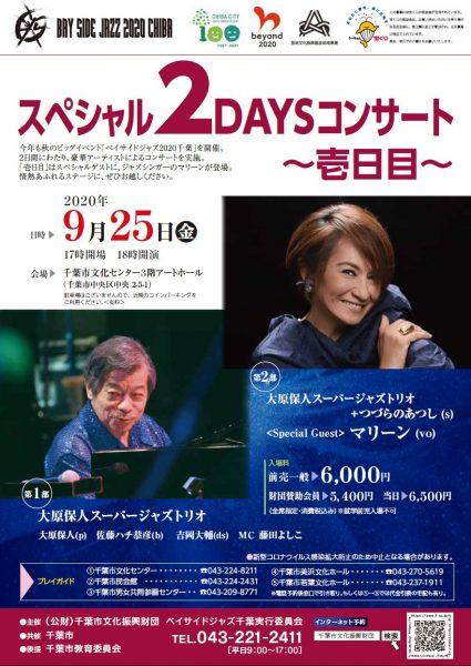 BAY SIDE JAZZ 2020 CHIBA  スペシャル2DAYSコンサート@千葉市文化センター<9/25(金曜)・26(土曜)>