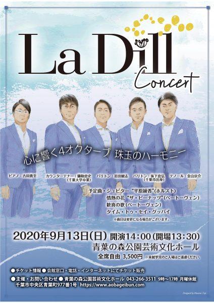 La Dillコンサート@青葉の森公園芸術文化ホール<9/13(日曜)>