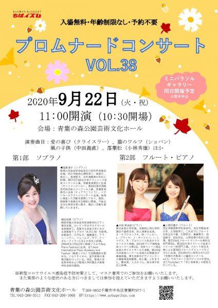 プロムナードコンサートvol.38@青葉の森公園芸術文化ホール<9/22(火曜祝)>