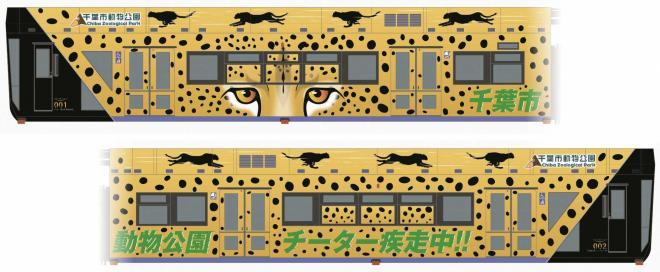 ラッピングモノレール出発式を開催します!@千葉市動物公園<8/27(木曜)>