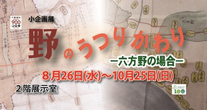 小企画展「野のうつりかわり-六方野の場合-」@千葉市立郷土博物館<8/26(水曜)~10/25(日曜)>