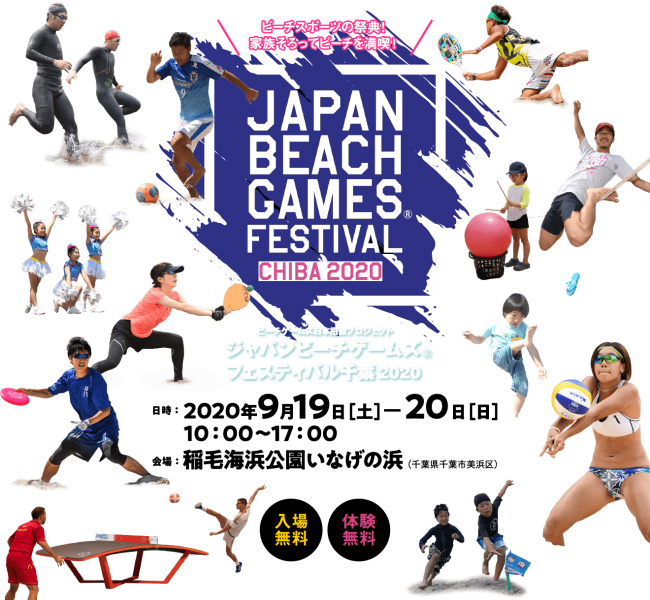 ジャパンビーチゲームズフェステイバル千葉2020@いなげの浜<9/19(土曜)・20(日曜)>